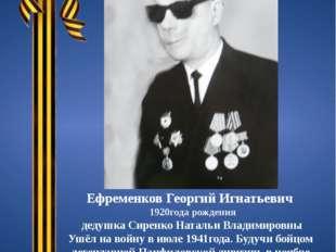 Ефременков Георгий Игнатьевич 1920года рождения дедушка Сиренко Натальи Влад