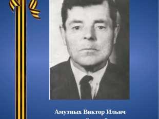 Амутных Виктор Ильич прадедушка Гузенко Валерии Участник Великой Отечественно