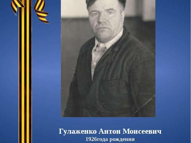 Гулаженко Антон Моисеевич 1926года рождения прадедушка Айши и Алсу Абдрахмано...