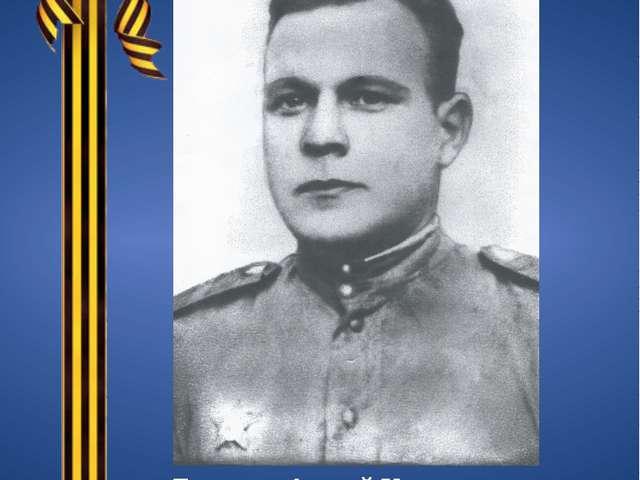 Есаулков Андрей Константинович 1914года рождения прадедушка Есаулковой Вари....