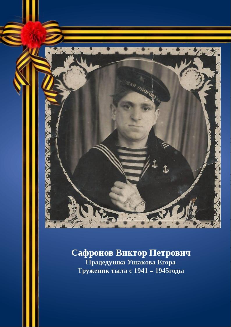 Сафронов Виктор Петрович Прадедушка Ушакова Егора Труженик тыла с 1941 – 1945...