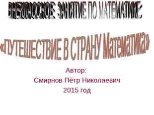 Автор: Смирнов Пётр Николаевич 2015 год