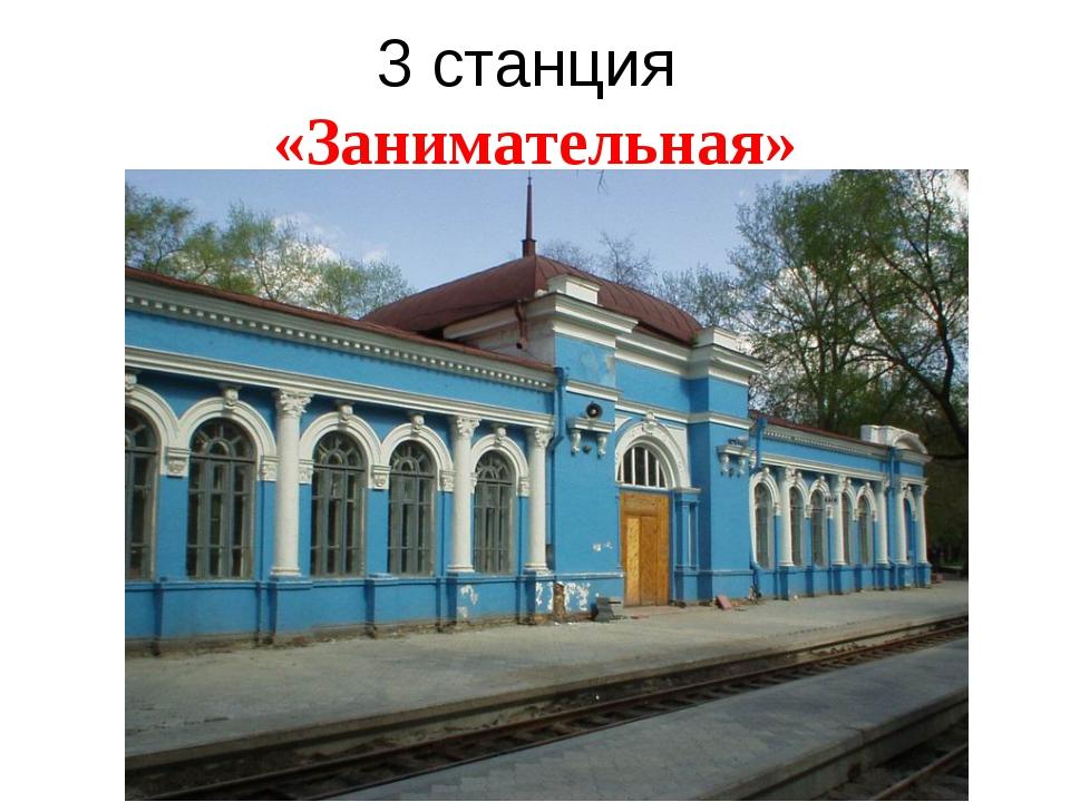 3 станция «Занимательная»