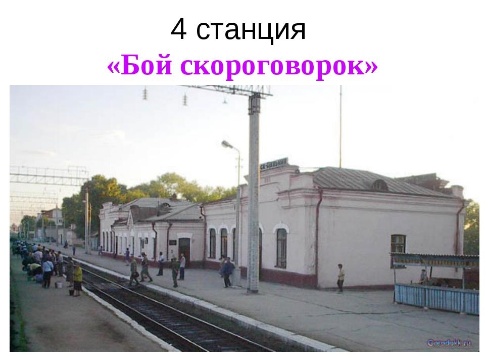 4 станция «Бой скороговорок»