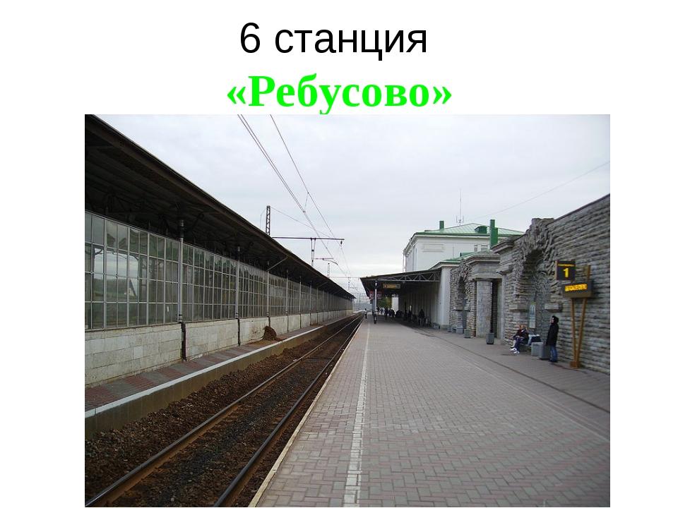 6 станция «Ребусово»