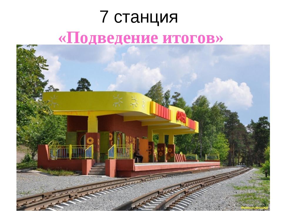 7 станция «Подведение итогов»