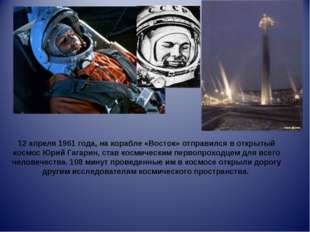 12 апреля 1961 года, на корабле «Восток» отправился в открытый космос Юрий Г