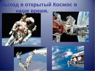 Выход в открытый Космос в наше время.