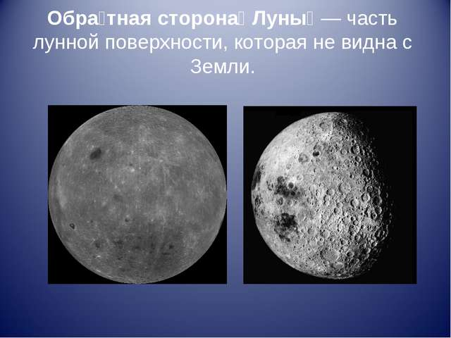 Обра́тная сторона́ Луны́— часть лунной поверхности, которая не видна с Земли.