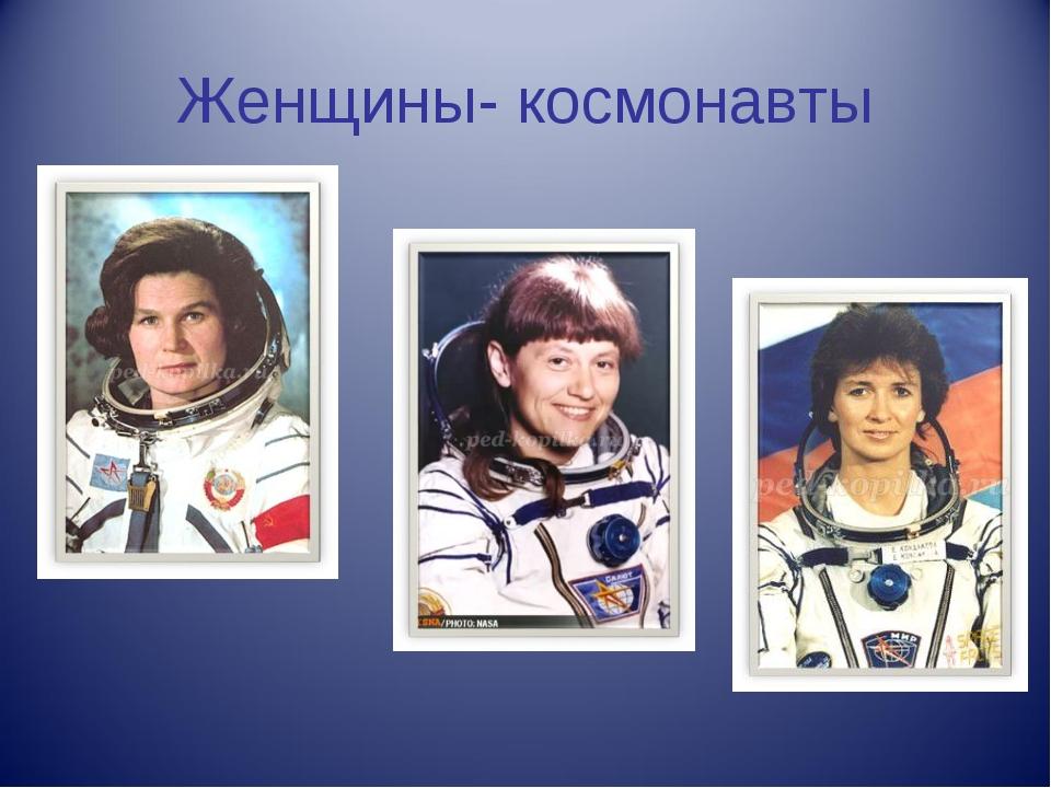Женщины- космонавты
