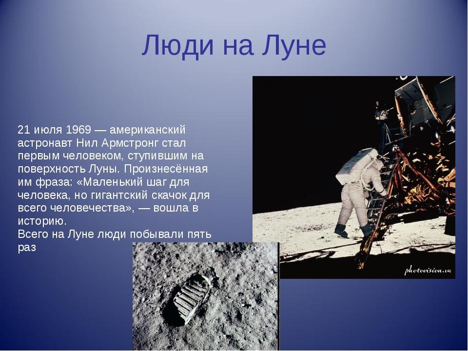 Люди на Луне 21 июля 1969 — американский астронавт Нил Армстронг стал первым...