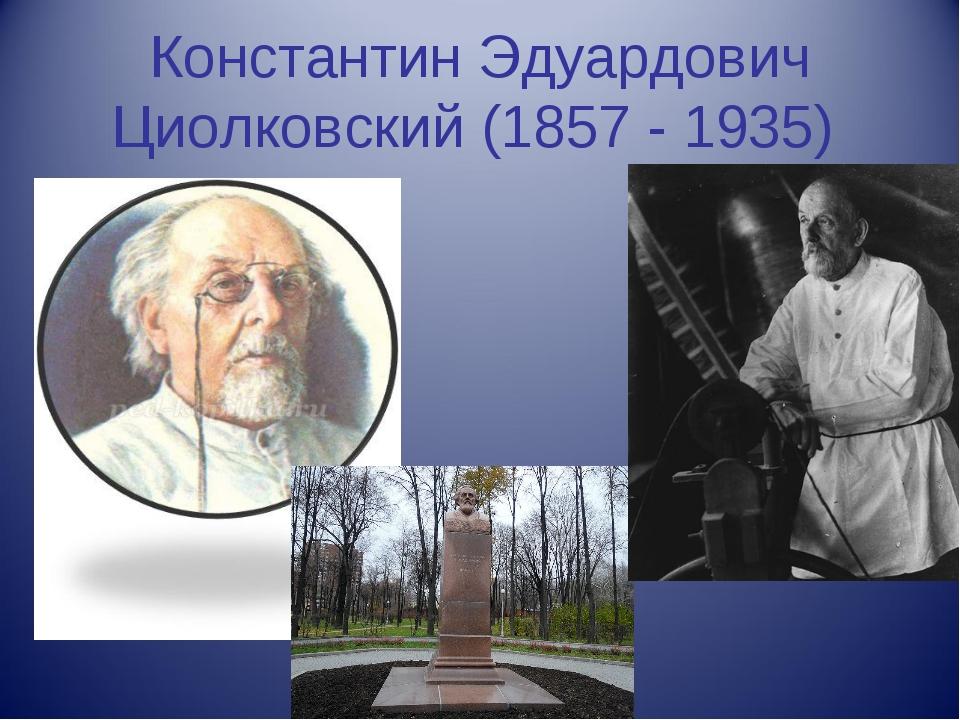 Константин Эдуардович Циолковский (1857 - 1935)