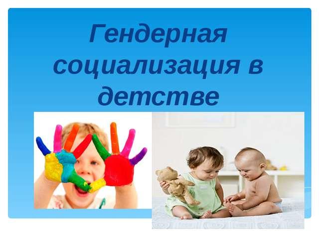 Гендерная социализация в детстве