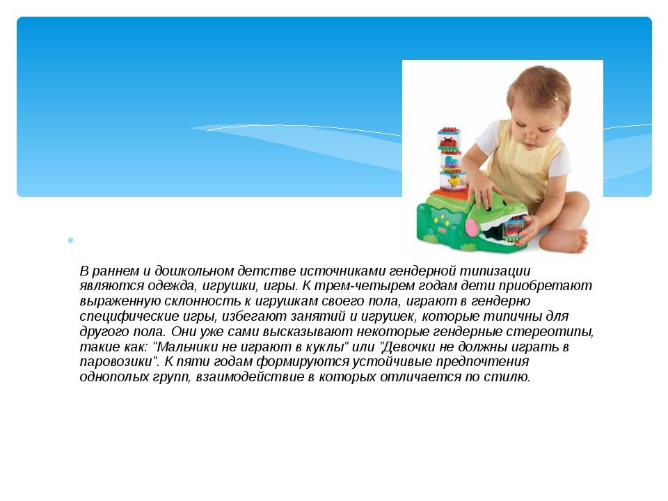 В раннем и дошкольном детстве источниками гендерной типизации являются одежд...