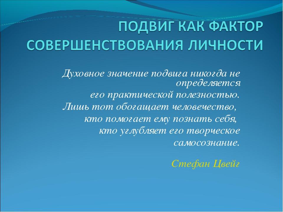 Духовное значение подвига никогда не определяется его практической полезност...