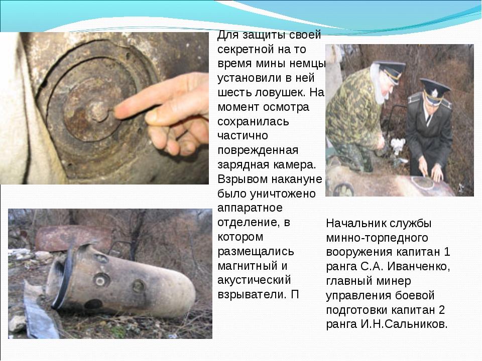Для защиты своей секретной на то время мины немцы установили в ней шесть лову...