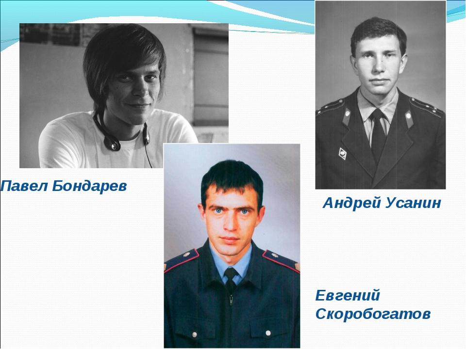 Павел Бондарев Андрей Усанин Евгений Скоробогатов