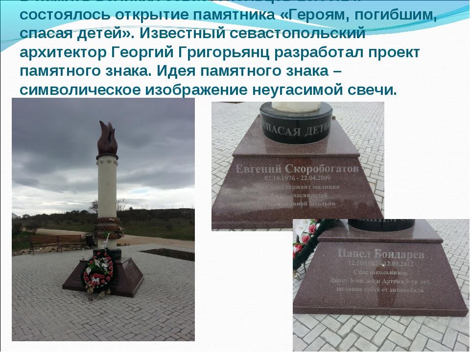 В память великих севастопольцев 13.05.14. состоялось открытие памятника «Геро...