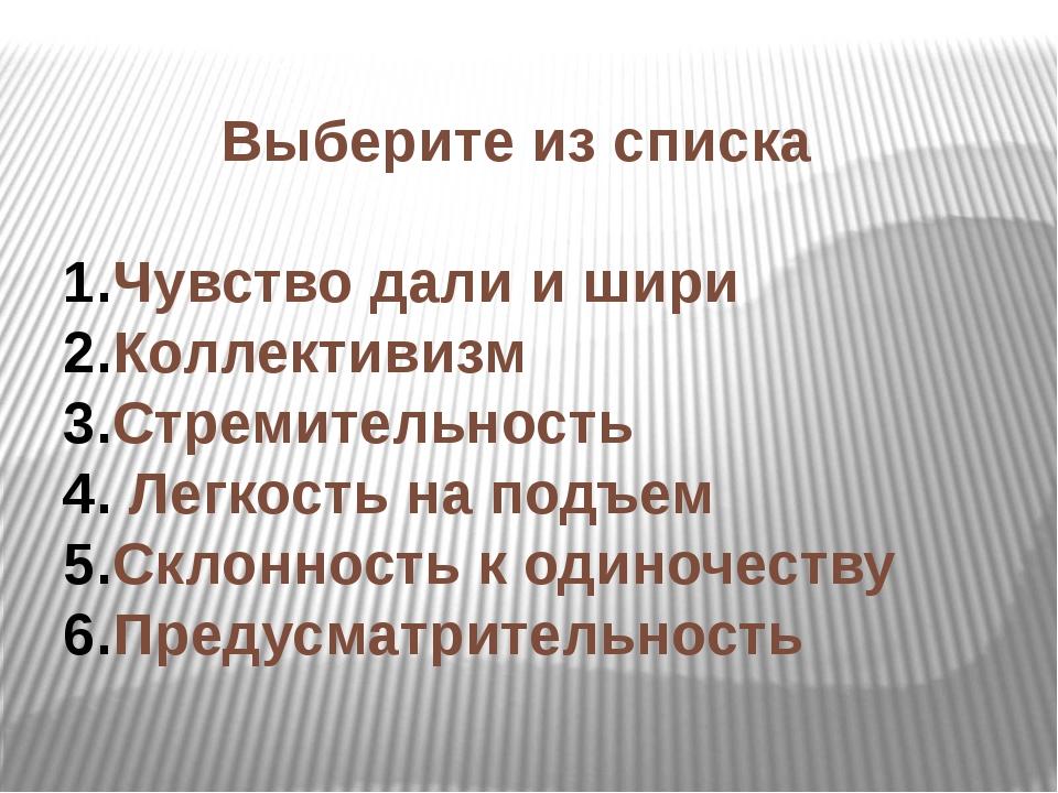 Выберите из списка Чувство дали и шири Коллективизм Стремительность Легкость...