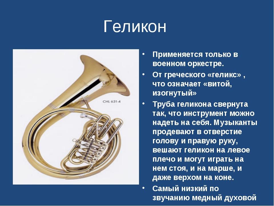 Геликон Применяется только в военном оркестре. От греческого «геликс» , что о...