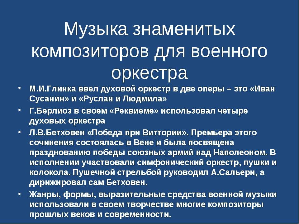 Музыка знаменитых композиторов для военного оркестра М.И.Глинка ввел духовой...