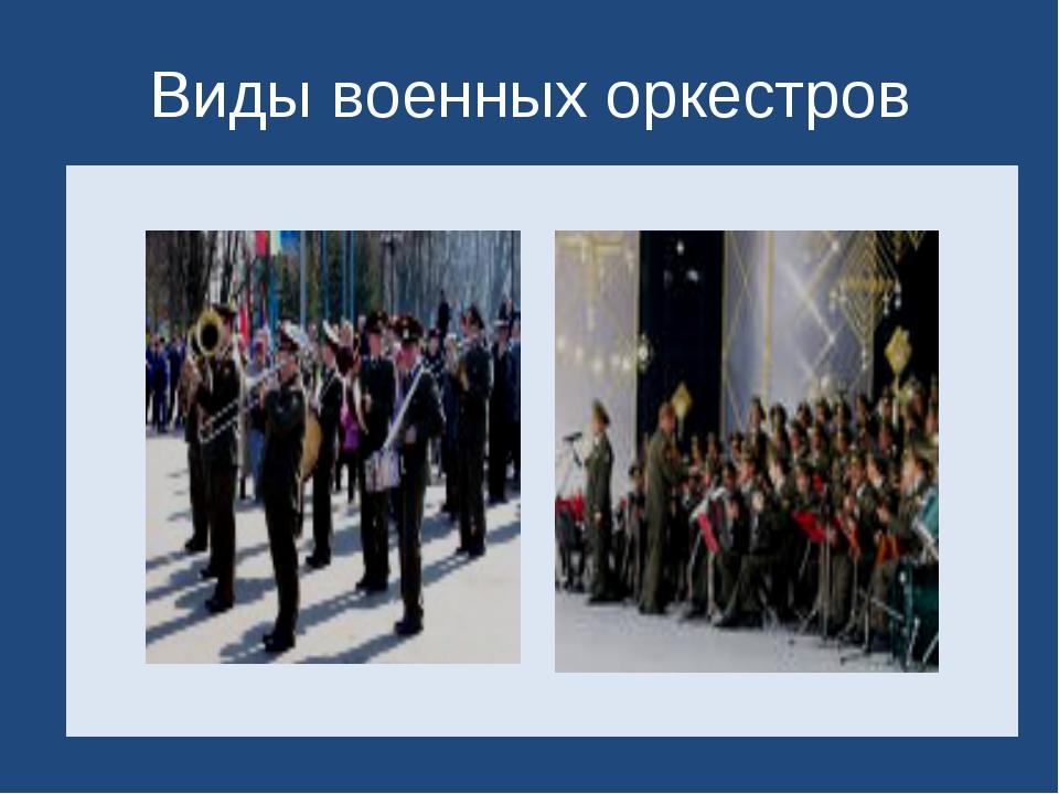 Виды военных оркестров
