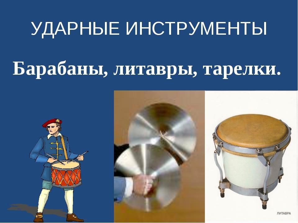 УДАРНЫЕ ИНСТРУМЕНТЫ Барабаны, литавры, тарелки.