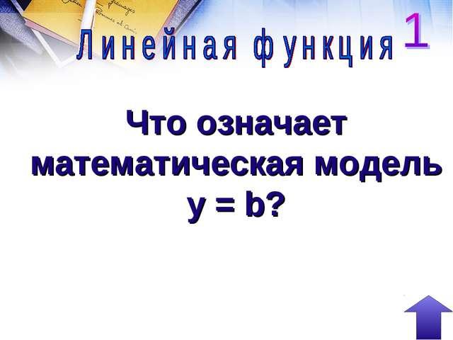 Что означает математическая модель y = b?