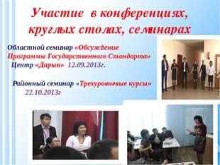 www.themegallery.com Участие в конференциях, круглых столах, семинарах Област