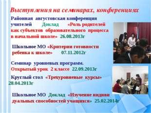 Выступления на семинарах, конференциях Районная августовская конференция учит