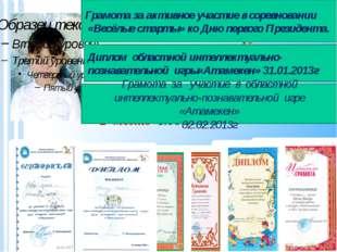 Грамота за лучшую работу в конкурсе «Чистописания» в неделе русского языка.
