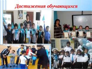 Достижения обучающихся