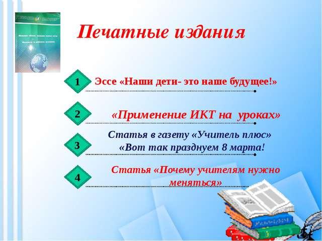 Печатные издания Эссе «Наши дети- это наше будущее!» 1 «Применение ИКТ на уро...