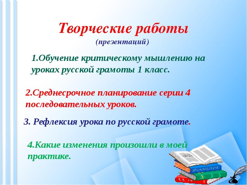 Творческие работы (презентаций) 1.Обучение критическому мышлению на уроках ру...