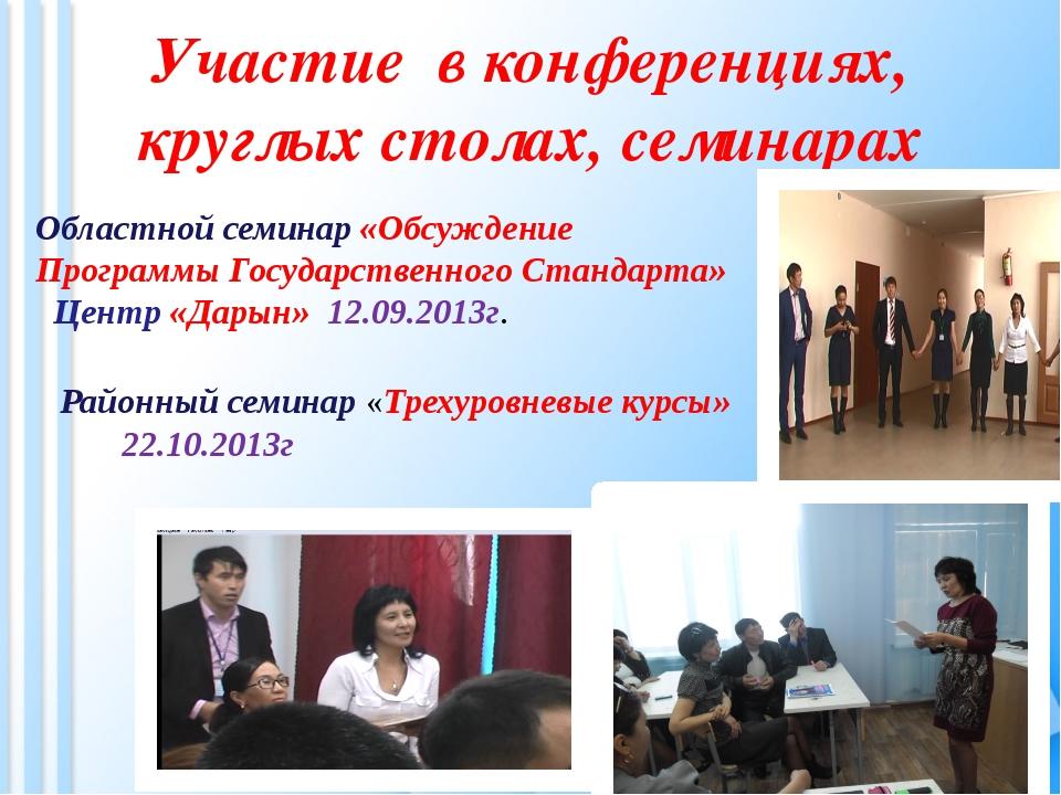 www.themegallery.com Участие в конференциях, круглых столах, семинарах Област...