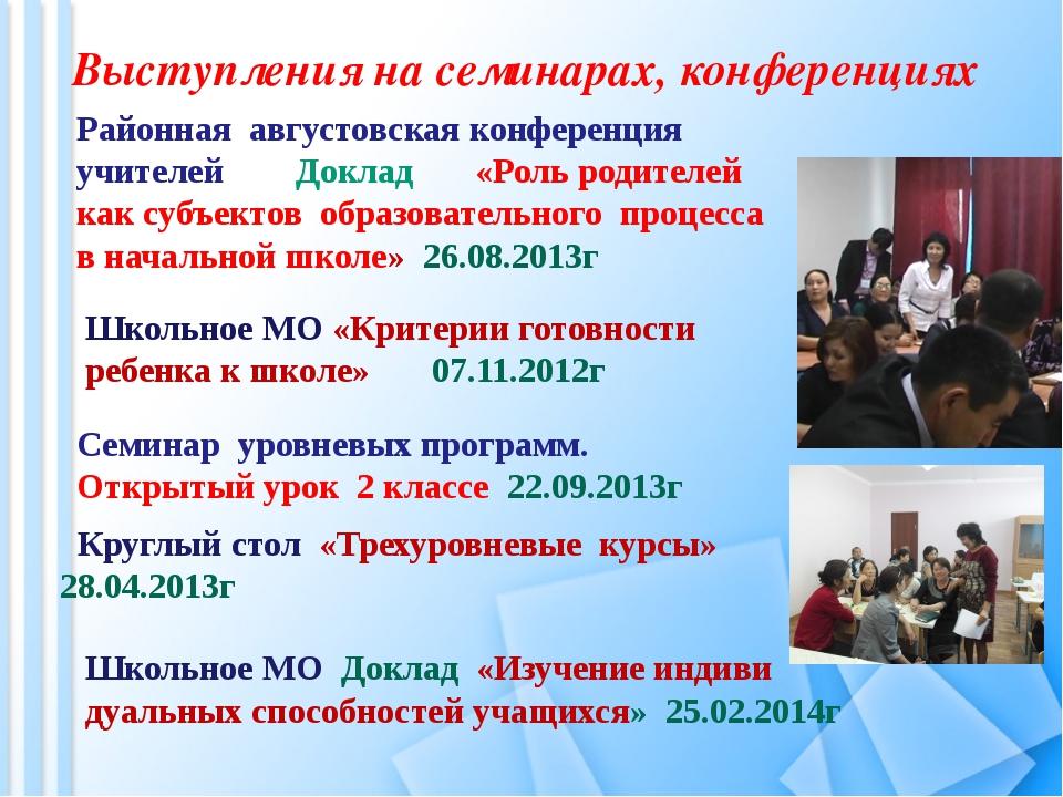 Выступления на семинарах, конференциях Районная августовская конференция учит...