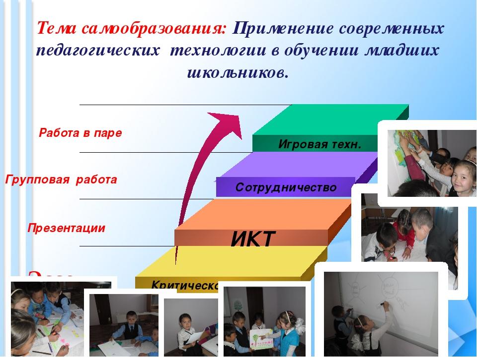 Тема самообразования: Применение современных педагогических технологии в обу...