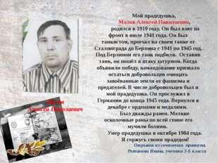 Малов Алексей Николаевич Мой прадедушка, Малов Алексей Николаевич, родился в