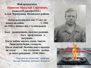Понятов Николай Сергеевич Мой прадедушка, Понятов Николай Сергеевич, родился1