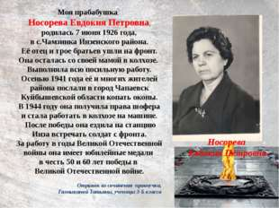 Моя прабабушка, Носорева Евдокия Петровна, родилась 7 июня 1926 года, в с.Ча