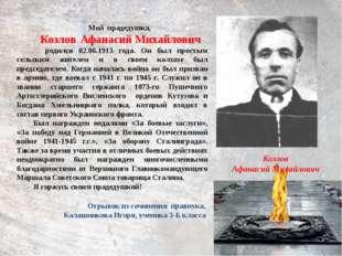 Козлов Афанасий Михайлович Мой прадедушка, Козлов Афанасий Михайлович родился