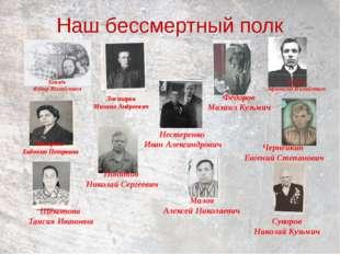 Наш бессмертный полк Козлов Афанасий Михайлович Бокаёв Фёдор Михайлович Несте