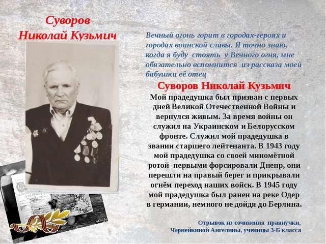 Суворов Николай Кузьмич Вечный огонь горит в городах-героях и городах воинско...