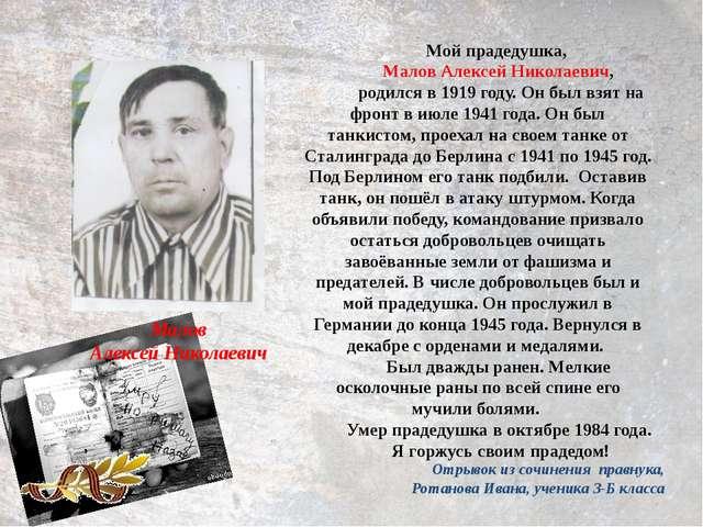 Малов Алексей Николаевич Мой прадедушка, Малов Алексей Николаевич, родился в...