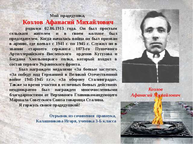 Козлов Афанасий Михайлович Мой прадедушка, Козлов Афанасий Михайлович родился...
