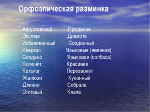 Орфоэпическая разминка Августовский Приданое Эксперт Дремота Избалованный Со
