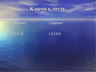 Ключи к тесту. 1 вариант 2 вариант 2,4,5,10 1,3,5,8,9