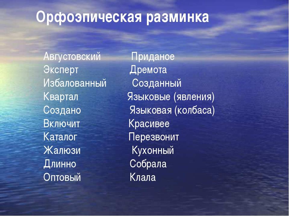 Орфоэпическая разминка Августовский Приданое Эксперт Дремота Избалованный Со...