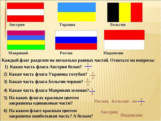 Австрии Индонезии Каждый флаг разделен на несколько равных частей. Ответьте н...