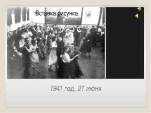 1941 год, 21 июня